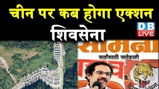 चीन पर कब होगा एक्शन—Shivsena | Shivsena का मोदी सरकार से सवाल |#DBLIVE