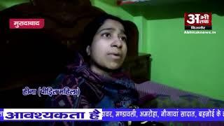 मुरादाबाद-महिला को बंधक बनाकर दिया चोरी की वारदात को अंजाम