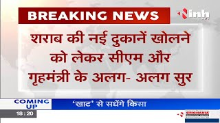 Madhya Pradesh Liquor Case || CM Shivraj Singh Chouhan का बयान