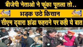 Panipat में Cm Manohar Lal के झंडा फहराने पर क्या बोले किसान नेता, देखिए Live