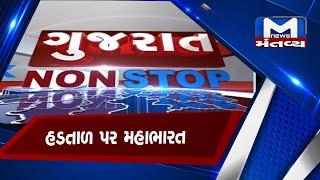Gujarat non stop (20/01/2021)