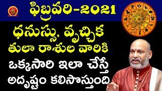 Dhanussu | Vrishchika | Tula | February 2021 Rasi Phalalu | Astrologer Nanaji Patnaik