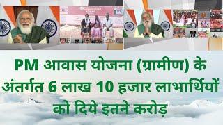 PM आवास योजना (ग्रामीण) के अंतर्गत 6 लाख 10 हजार लाभार्थियों को दिये इतने करोड़