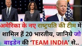 अमेरिका के नए राष्ट्रपति की टीम में शामिल हैं 20 भारतीय, जानिये जो बाइडेन की 'TEAM INDIA' से