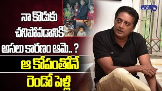 మొదటి భార్య వల్లే ప్రకాష్ రాజ్ కొడుకు చనిపోయాడా..? | Prakash Raj Son Tragedy Story | Top Telugu TV