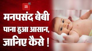 अब manpasand baby पाना हुआ आसान, जानिए कैसे मिलेगा 'डिज़ाइनर बेबी'