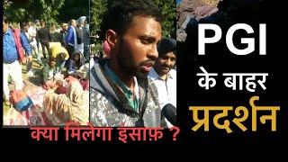 TV24 live : PGI के बाहर प्रदर्शन : Reports ramesh kumar