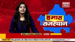 DPK NEWS | देखिये हमारा राजस्थान बुलेटिन | राजस्थान की तमाम बड़ी खबरे | 20.01.2021