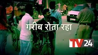 Chandigarh : गरीब के साथ ऐसा हमेशा होता है    रमेश कुमार Crime reporter   