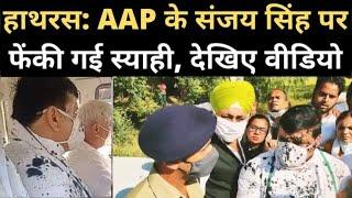 Ink thrown on sanjay singh ||aap leader Sanjay singh ||Deepak sharma  || full video