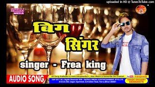 Big singer #FREA_KING# RAP SONG 2020