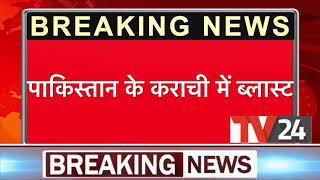Breaking : Blast in karachi pakistan