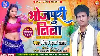 निगम कुमार यादव का ||एक और धमाल मचाने वाला गीत||भोजपुरी लिला||Bhojpuri Lila||Sajan.Music.Pakari.2021