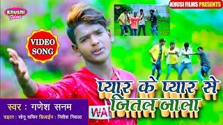 Pyar Ke Pyar Se Jital Jala || प्यार के प्यार से जितल जाता || GANESH SANAM