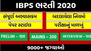 bank bharti gujarat 2020|ibps job syllabus|bank job syllabus|latest govt job in gujarat 2020