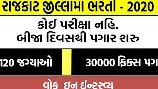 latest job in rajkot|job in gujarat 2020|covid 19 bharti 2020|latest bharti 2020