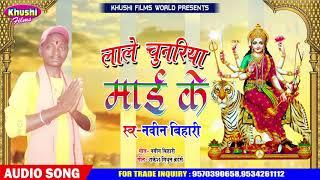 Naveen Bihari का 2020 का सबसे हिट देवीगीत एक बार जरूर सुने ll लाले चूनरिया माई के Bhojpuri Devigeet
