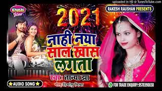 NAHI NAYA SAAL KHAS LAGATA   NEW YEAR SONG 2021  TANYA JHA