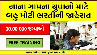 Latest job for small villages 2020|latest job in gujarat|job update 2020