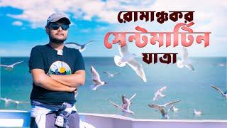 রোমাঞ্চকর সেন্টমার্টিন দ্বীপ যাত্রা | Dhaka to Saint Martin | TravelWithJajabor | Travel Vlog 4k