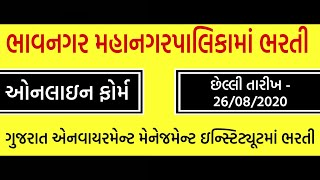 Latest govt job in bhavnagar|govt job in environment|latest govt job in gujarat 2020
