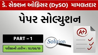 DySO paper solution 2020|imp paper solution for gpsc