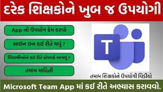 Microsoft team app tutorial|best online education app
