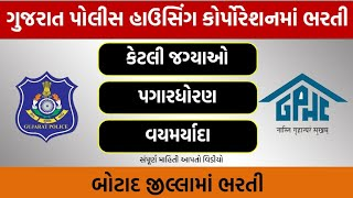 Gujarat police housing bharti|job in gujarat police