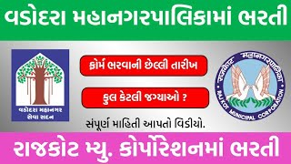 Govt jobs in rajkot and vadodara|municipal corporation bharti in rajkot and vadodara