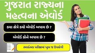 Gujarat state awards|govt job imp topic