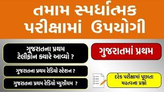Gujarat pratham|first in gujarat|imp questions for govt jobs