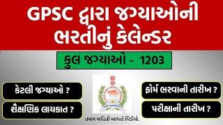 Gpsc bharti calender 2020-21|govt bharti calender 2021|govt job 2021