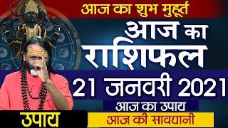 21 January 2021 Aaj Ka Rashifal आज का राशिफल    Daily Rashifal   
