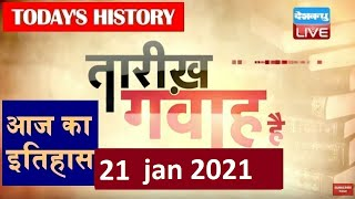 21 Jan 2021 | आज का इतिहास|Today History | Tareekh Gawah Hai | Current Affairs In Hindi | #DBLIVE