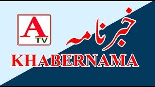 A Tv KHABERNAMA 21 Jan 2021