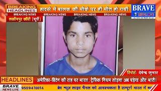 लखीमपुर खीरी: अनियंत्रित तेज रफ्तार ट्रक ने साइकिल सबार बालक को कुचला, मौके पर ही मौत-#BraveNewsLive