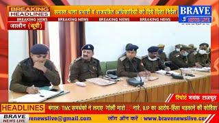 #जालौन में पंचायत चुनाव को लेकर #IG ने कसे पुलिस अधिकारियों के पेंच | #BraveNewsLive
