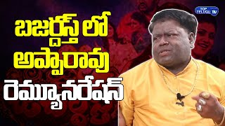 Jabardasth Apparao Reveals Shocking Facts About His Remuneration | Sudheer | Top Telugu TV