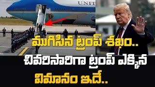 ముగిసిన ట్రంప్ శఖం | Donald Trump Departs On Final Air Force One Flight | Top Telugu Tv
