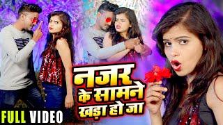 #VIDEO नजर के सामने खड़ा हो जा | Mantu Babu & Neha Bansal | Nazar Ke Samne Khara Hoja | Bhojpuri Song