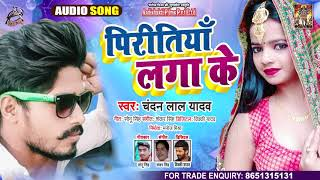 Full Audio - पिरितिया लगा के - Chandan Lal Yadav - Piritiya Laga Ke - Bhojpuri Hit Song 2021
