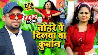 #VIDEO | तोहरे पे बा दिलवा कुर्बान | Dinkar Pandey , #Shilpi Raj | Pawan Pandey | Bhojpuri Song 2021