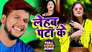 #VIDEO || लेहब पटा के || Abhishek Mishra , Anuradha Gupta || Lehab Pata Ke || New Bhojpuri Song 2021