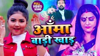 आम्मा बाड़ी खड़ा - #Dujja Ujjwal ( VIDEO SONG ) - Aama Badi Khada - Bhojpuri Hit Song 2021