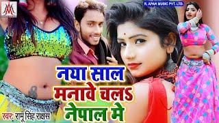 आ गया रामू सिंह राक्षस का नया साल स्पेशल सॉग || #Ramu_Singh || #Naya_Sal_Manawe_Chal_Nepal_Me