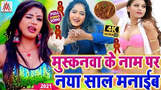 #Video_Song_2021 - मुस्कानवा के नाम पर नया साल मनाईब - #Dev_Sunil - #Muskanwa_Ke_Nam_Par_Naya_Saal