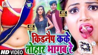 2021 का सुपरहिट #VideoSong - Kidnap Kake Tohar Bhagab Re - #Sujit_Sagar #Vandana_Dubey 2021 Ke Gana