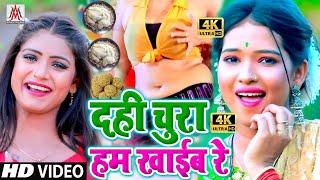 #Video_Song_2021 - Dahi Chura Ham Khaib Re - #Ramu_Singh - #Makar_Sankranti Video Song 2021