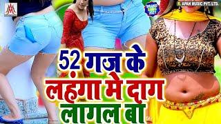 52 गज के लहंगा में दाग लागल बा - #Sujit_Sagar - 52 Gaj Ke Lahanga Me Dag Lagal Ba - 52 Gaj Ke Daman