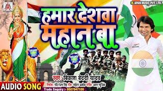 भारत देश से प्यार करने वाले इस गाना को जरूर सुने - हमार देशवा महान बा -Vikash Bedardi - Hamar Deshwa